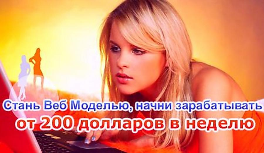 вебмодель.jpg
